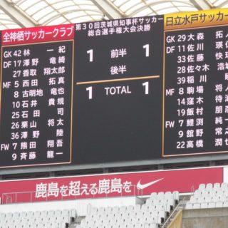 全神栖SC優勝_6