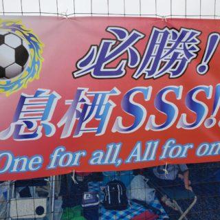第46回茨城県学年別少年サッカー大会