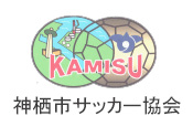 神栖市サッカー協会